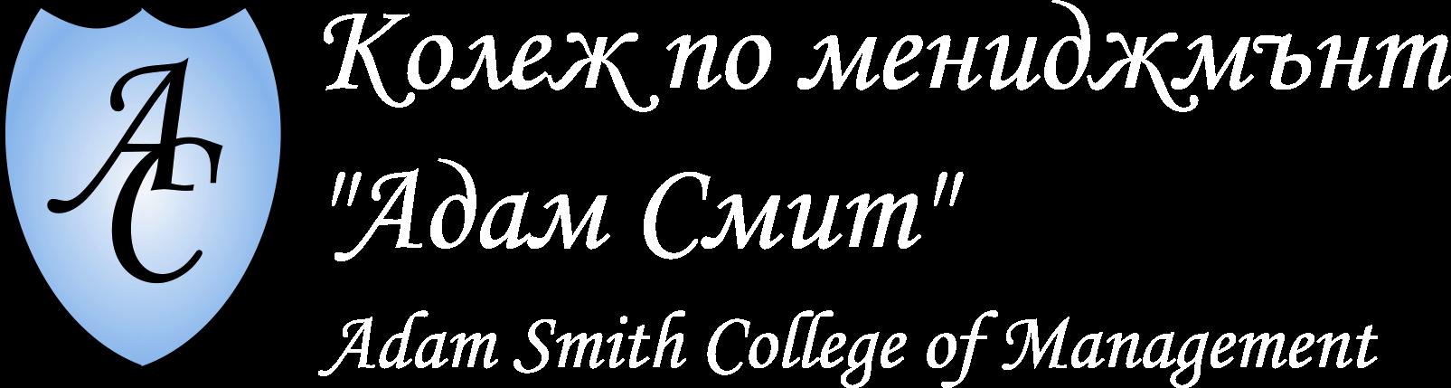 """Колеж по мениджмънт """"Адам Смит"""""""