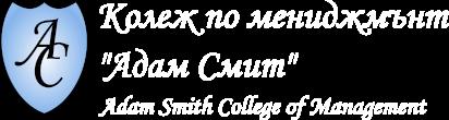 Колеж по мениджмънт Адам Смит